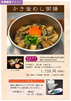 H27.kakikamameshi-web.jpg