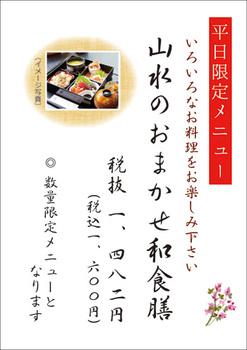 wasyokuzen350web.jpg