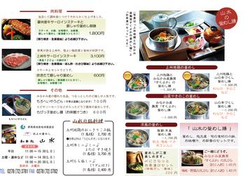 コピー用A3メニュー鍋メニューいり1600web.jpg
